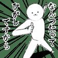 ホワイトな【ひがし】