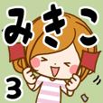 ♦みきこ専用スタンプ♦③無難に使えるセット