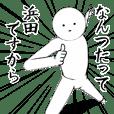 ホワイトな【浜田・はまだ】