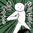 ホワイトな【本田】