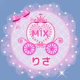 動く#りさ♪ 過去作MIXの名前バージョン