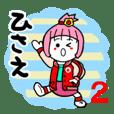 hisae's sticker36