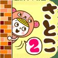 Name Sticker [Satoko] Vol.2
