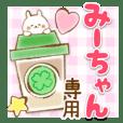 Mi-chan-Yasasii-Name-