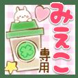 【みえこ】専用★優しいスタンプ