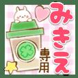 【みきえ】専用★優しいスタンプ