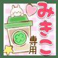 【みきこ】専用★優しいスタンプ
