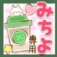 Mitiyo-Yasasii-Name-