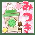 【みつき】専用★優しいスタンプ