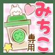 【みちこ】専用★優しいスタンプ