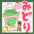 Midori-Yasasii-Name-