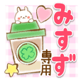 Misuzu-Yasasii-Name-