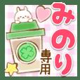 【みのり】専用★優しいスタンプ