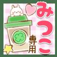 【みつこ】専用★優しいスタンプ