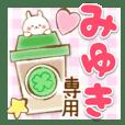 【みゆき】専用★優しいスタンプ