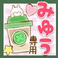 【みゆう】専用★優しいスタンプ