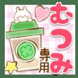 Mutsumi-Yasasii-Name-