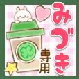 【みづき】専用★優しいスタンプ