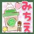 【みちえ】専用★優しいスタンプ