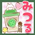 Mitsuru-Yasasii-Name-