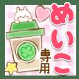【めいこ】専用★優しいスタンプ