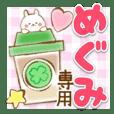 【めぐみ】専用★優しいスタンプ