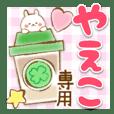 【やえこ】専用★優しいスタンプ