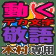動くデカ文字敬語「木村」さん専用
