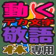 """""""DEKAMOJI KEIGO"""" sticker for """"Hayashi"""""""