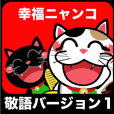 Lucky Cats Polite words stickers