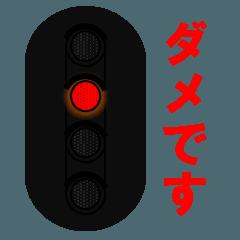 日本の鉄道信号(修正版) - LINE スタンプ | LINE STORE