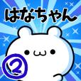 To Hanachan. Ver.2