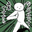 ホワイトな【森本・もりもと】