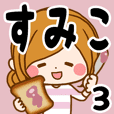 Sticker for exclusive use of Sumiko 3