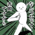 ホワイトな【よしおか・吉岡】