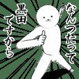 ホワイトな【黒田・くろだ】