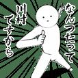 ホワイトな【川村・かわむら】