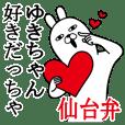 ゆきちゃんが使う名前スタンプ宮城仙台弁編