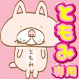 【ともみ】専用・顔がおっさんネコ