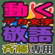 動くデカ文字敬語「斉藤」さん専用