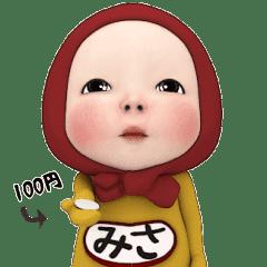 Red Towel#1 [Misa] Name Sticker