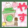 Yasu-Yasasii-Name-