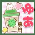 【ゆあ】専用★優しいスタンプ