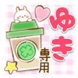 【ゆき】専用★優しいスタンプ