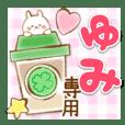 【ゆみ】専用★優しいスタンプ