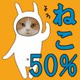 Cat 50%