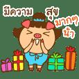 หมู มูมูพิก -อวยพร วันเกิด ปีใหม่