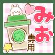 Mio-Yasasii-Name-