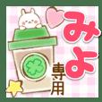 Miyo-Yasasii-Name-