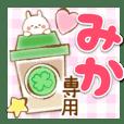 【みか】専用★優しいスタンプ